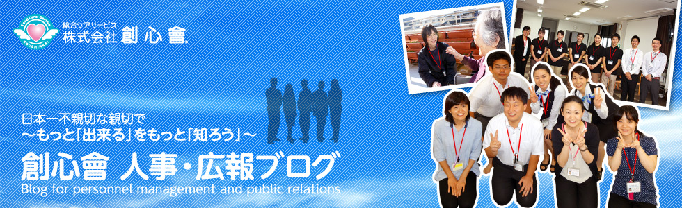 創心會 人事・広報ブログ