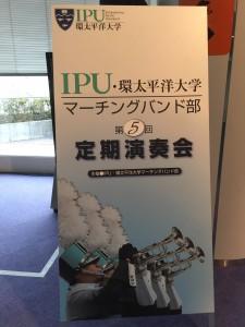 IPU定期演奏会